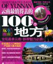 云南自助游:2010~2011全彩版/ 《中国自助游》编辑部/ 广西师范大学出版社