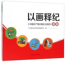 以画释纪:《中国共产党纪律处分条例》漫画
