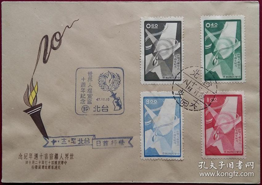 63台湾邮票纪59世界人权宣言十周年纪念邮票首日封台北十六支(元)首日戳和纪念戳