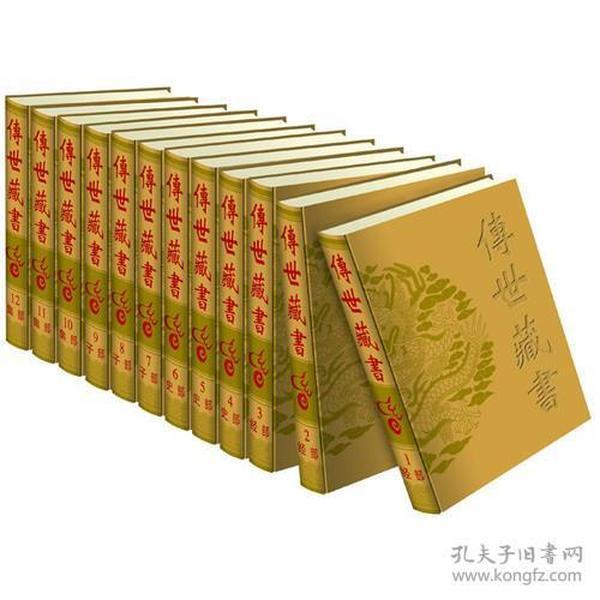 9787104027485传世藏书(全十二册)