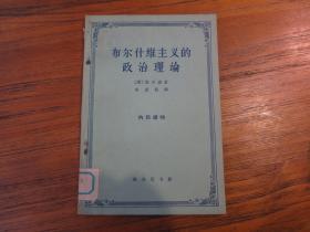 《布尔什维主义的政治理论》  馆藏书