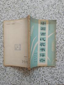 中国古代农书评介  馆藏