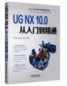 UG NX 10.0从入门到精通