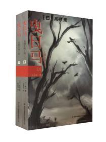 ★长篇小说:拽日马(上下)