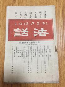 1899年日本出版《法话》第127号