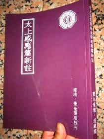 《太上感应篇新注》 据清•觉世斋版校刊  、品佳近新