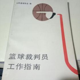 篮球裁判员工作指南