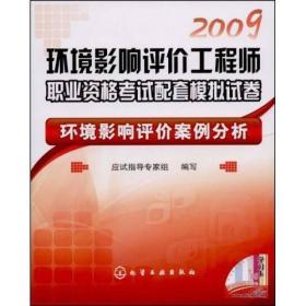 2009环境影响评价工程师职业资格考试配套模拟试卷:环境影响评价案例分析