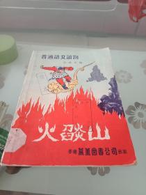 五十年代绘图小说《火焰山》