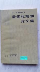 最优化规划论文集 (苏)L.V.康托罗维奇著 王铁生译 商务印书馆出版