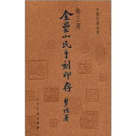 金罍山民手刻印存:中国印谱全书