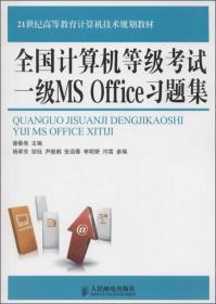 全国计算机等级考试一级MS office习题集