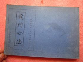 《龙门心法》大清光绪十八年 二仙庵 碧洞堂藏版【复印本】