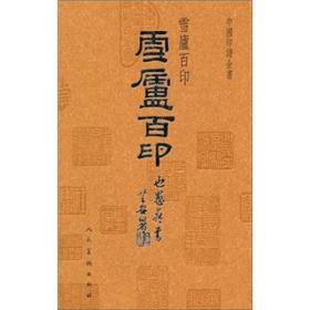 中国印谱全书:雪庐百印