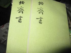 北齐书全2册88品