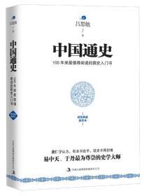 正版-中国通史:100年来最值得阅读的国史入门书
