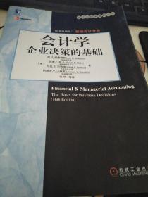 会计与财务教材译丛·会计学:企业决策的基础(管理会计分册)(原书第16版)