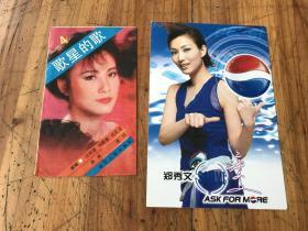 2422:郑秀文 可乐广告,歌星的歌4,共2张
