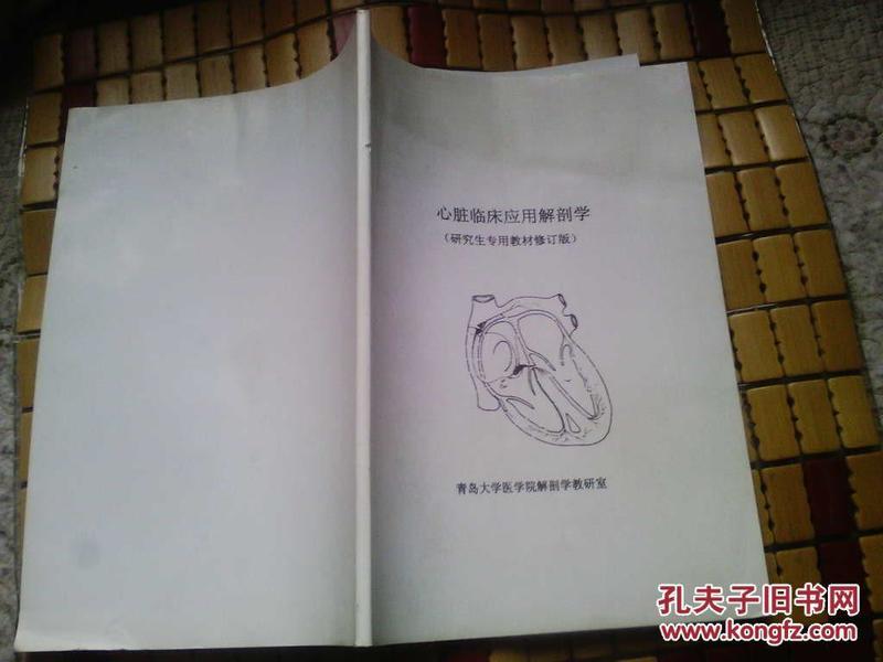 心脏临床应用解剖学 (研究生专用教材修订版)-全部商品 金雀山人书