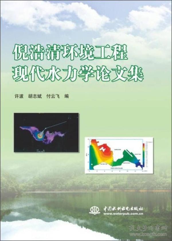 倪浩清环境工程现代水利学论文集