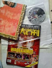 钻篮画刊(NO.19)赠送CD