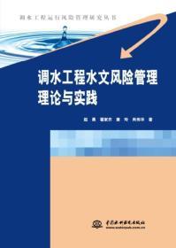 调水工程水文风险管理论与实践