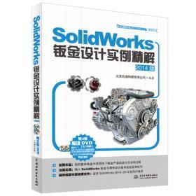 SolidWorks钣金设计实例精解