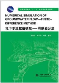 地下水流值模拟-有限差分法