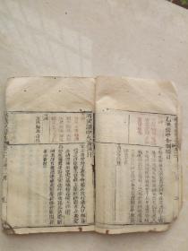 双色套印,钦定协纪辨方卷三十卷三十一合订