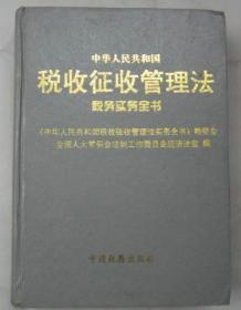 中华人民共和国税收征收管理法 税务实务全书 上