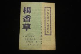50年代 杨天笑领导天宝剧团  滑稽戏 《杨香草》 戏单