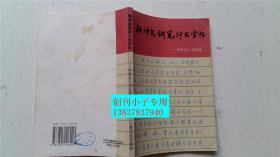 顾仲安钢笔行书字帖-中外名人书信选 顾仲安编 上海文化出版社