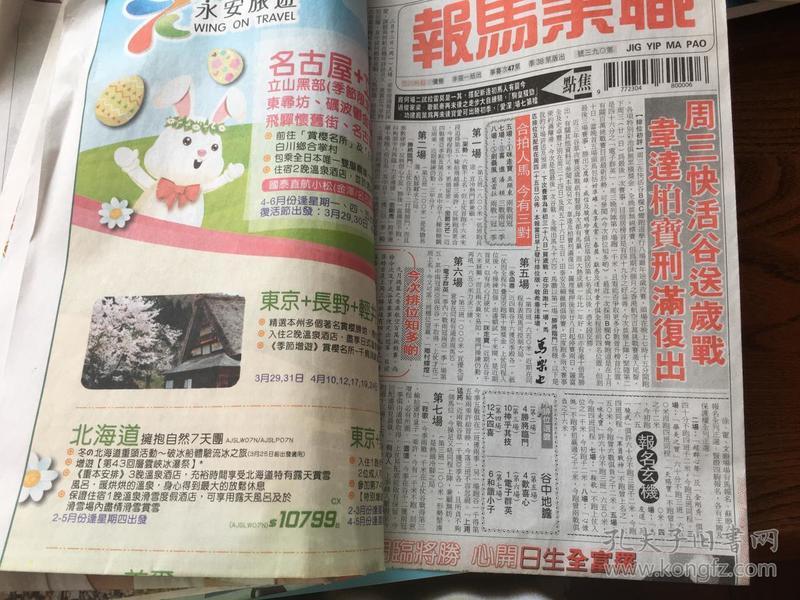 香港旧报纸东方日报、职业马报