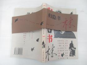 归隐书林  上海文艺出版社 32开平装