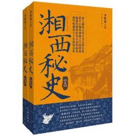 湘西秘史-(全两册)