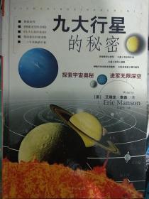 《特价!》九大行星的秘密(3) 9787806006795