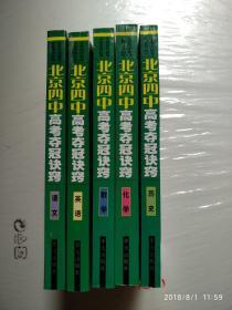 北京四中高考夺冠诀窍(语文、数学、英语、化学、历史)合售