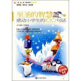 正版送书签yu~感动小学生的100句话(版)-至圣的智慧 978751080