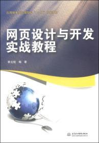 """网页设计与开发实战教程/应用技术型高等院校""""十二五""""规划教材"""