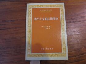 西方法哲学文库:《共产主义的法律理论》