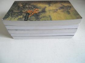 天龙八部【1---5全】三联,口袋书【一版二印】