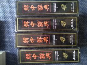 韩国原版进口 韩中辞典(皮革软精装.带硬盒套索引凹槽)