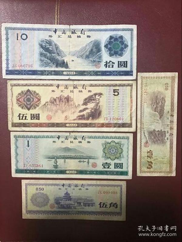 1979年中国银行外汇兑换券 十元五元一元五角一角 保真六品外汇券