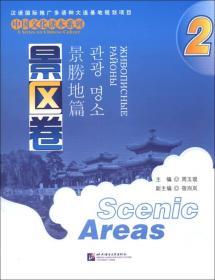 9787561934050景区卷(2 中文、英文、日文、韩文、俄文)