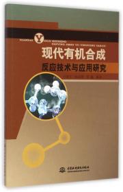 R-现代有机合成反应技术与应用研究