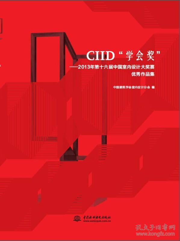"""ciid""""学会奖"""":2013第十六届中国室内设计大奖赛优秀作品集图片"""