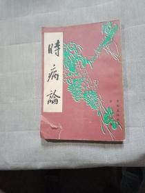 时病论 (上) 32开影印本 86年1版1印