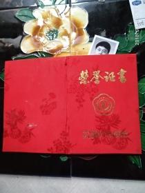 计划生育荣誉证书(国字005号)