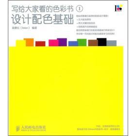 【正版未翻阅】写给大家看的色彩书1 设计配色基础