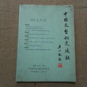 中国文哲研究通讯 第四卷第一期